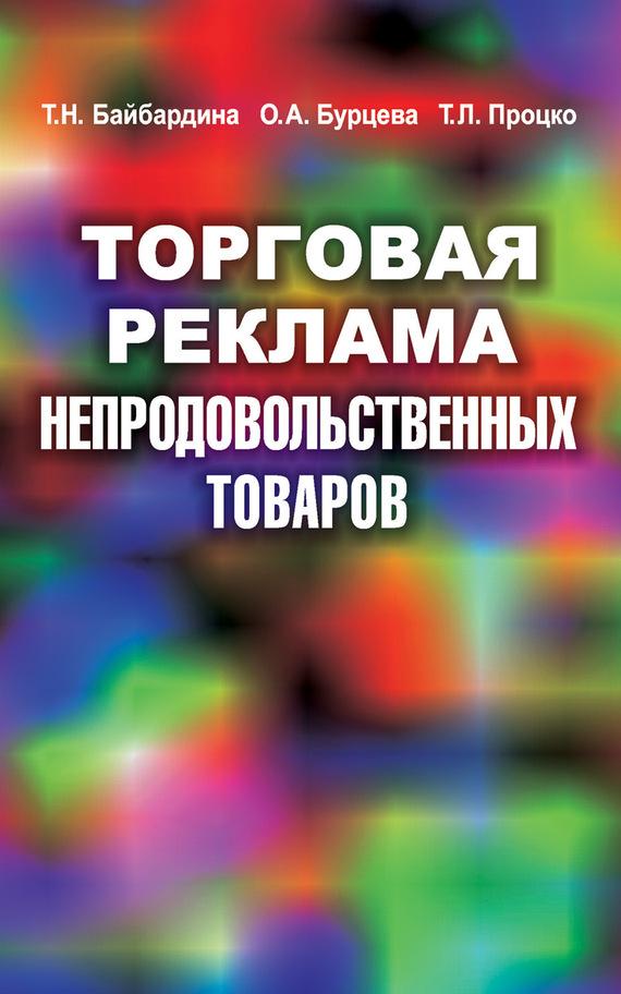 Т. Н. Байбардина бесплатно