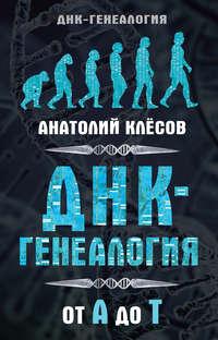 Клёсов, А. А.  - ДНК-генеалогия от А до Т