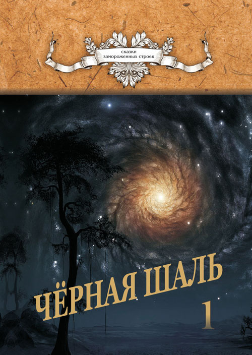 Черная Шаль. Книга 1