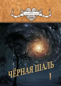 Резник, Алексей  - Черная Шаль. Книга 1