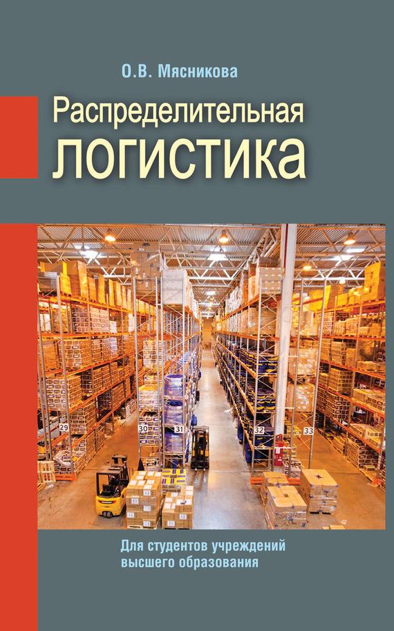 О. В. Мясникова Распределительная логистика логистика