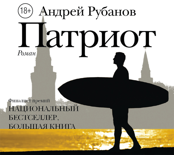 Андрей Рубанов Патриот