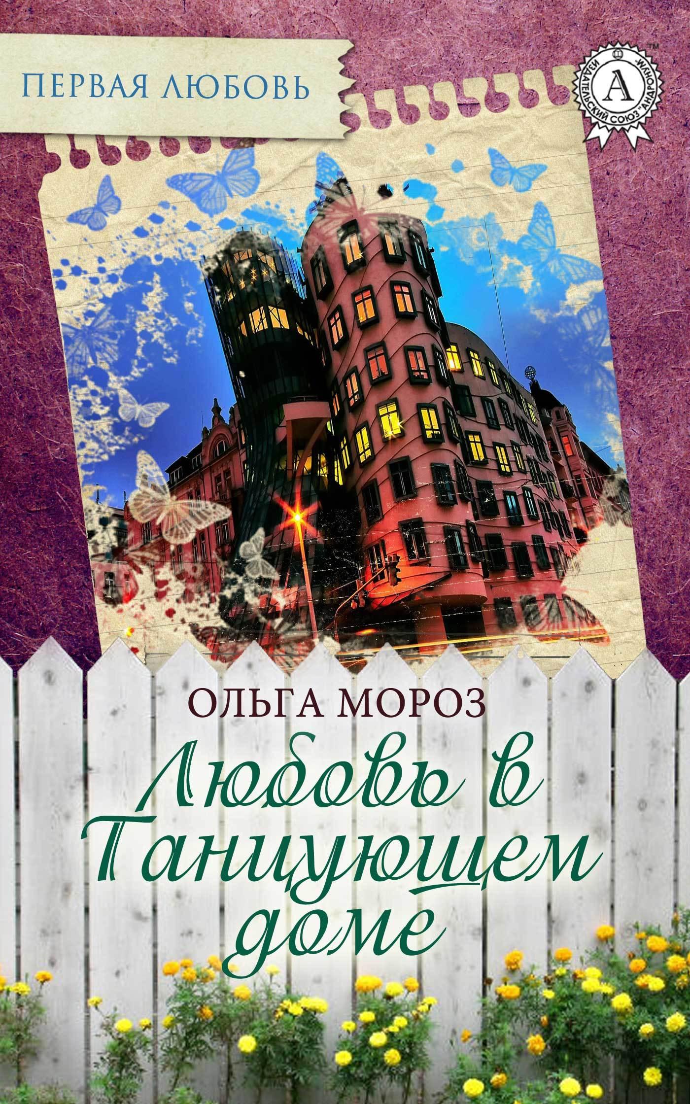 Ольга Мороз - Любовь в Танцующем доме