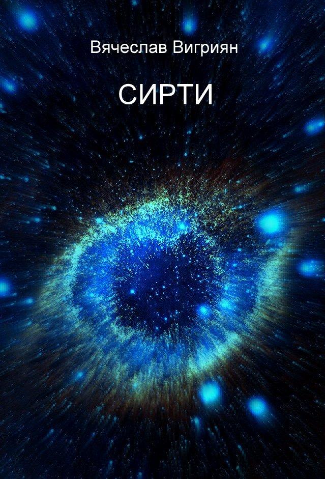 Вячеслав Вигриян. СИРТИ