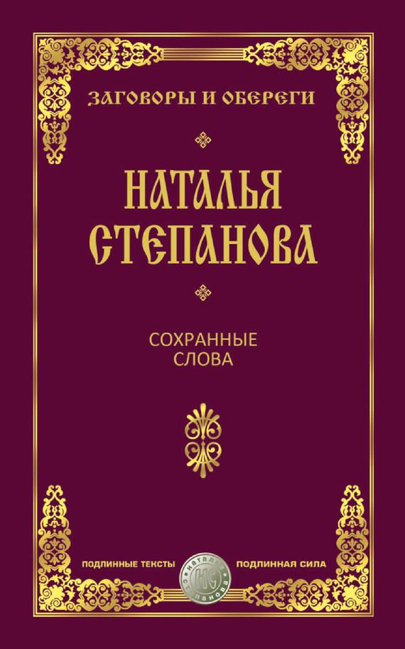 Наталья Степанова Сохранные слова икона избавительница от бед страждущих