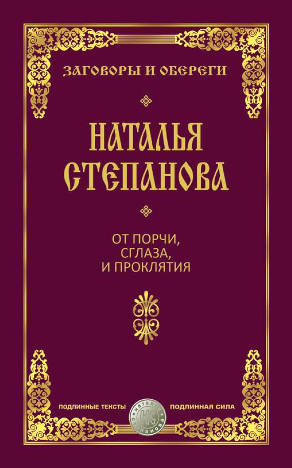 Наталья Степанова От порчи, сглаза и проклятия комлев м как уберечь себя от бед больших и малых