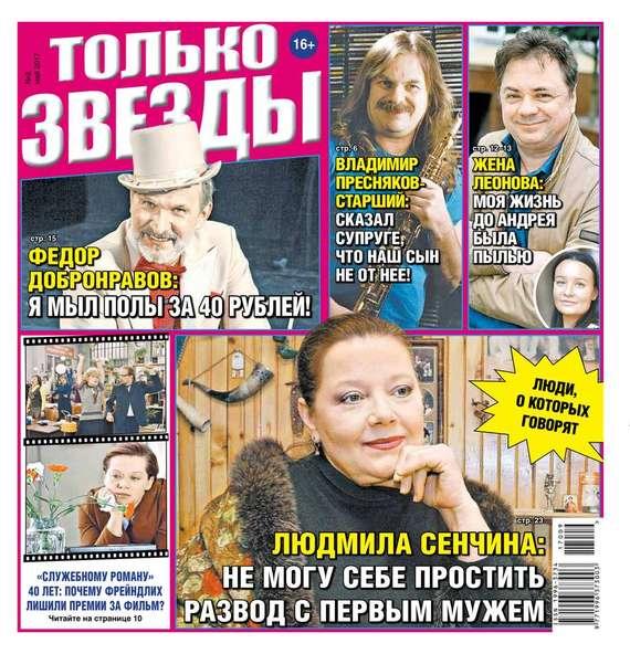 Желтая Газета. Только Звезды 09-2017