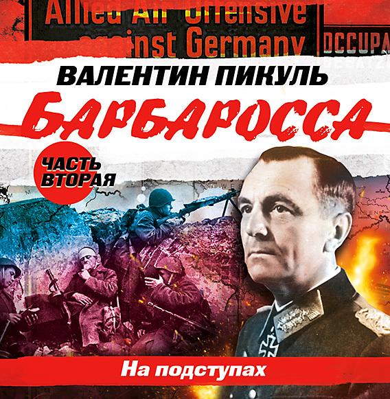 Валентин Пикуль Барбаросса. Часть 2. На подступах игорь ваганов сталинград– от
