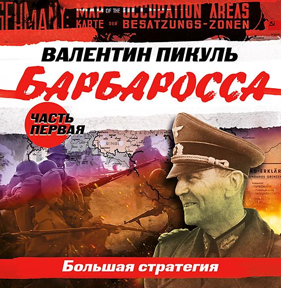 Валентин Пикуль Барбаросса. Часть 1. Большая стратегия валентин пикуль под золотым дождем