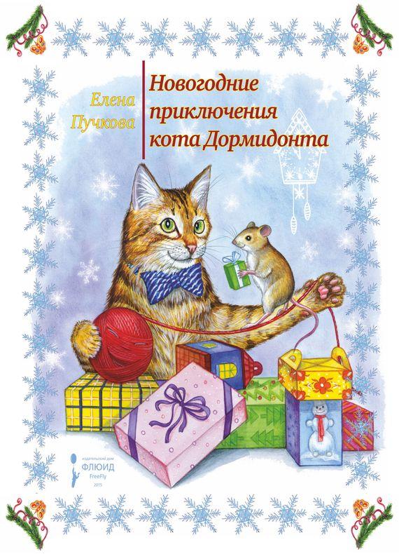 Елена Пучкова. Новогодние приключения кота Дормидонта