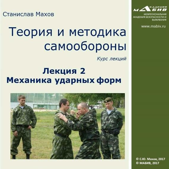 С. Ю. Махов Лекция 2. Механика ударных форм