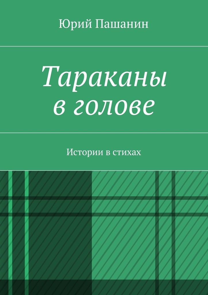 Юрий Пашанин Тараканы в голове. Истории в стихах отсутствует 200 загадок в стихах
