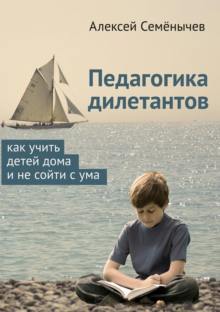 Алексей Сем нычев