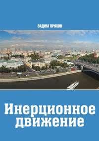 Пряхин, Вадим  - Инерционное движение