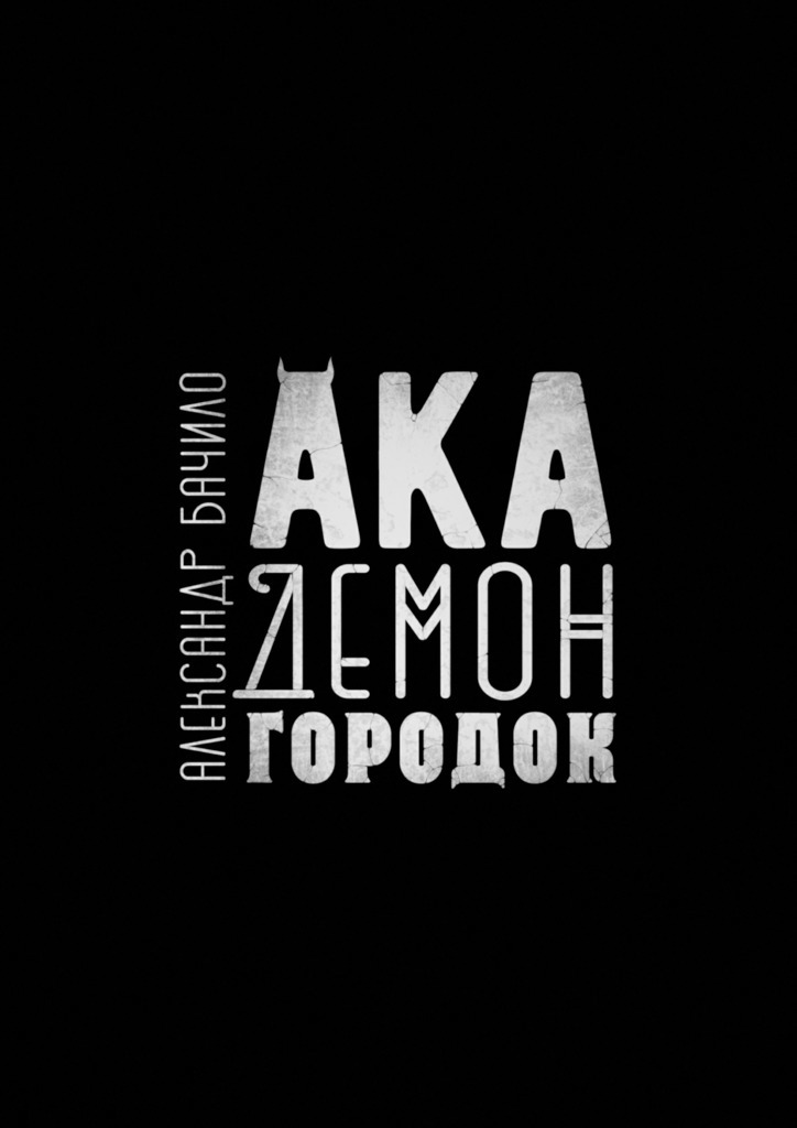 Александр Бачило Академонгородок. Роман впроисшествиях