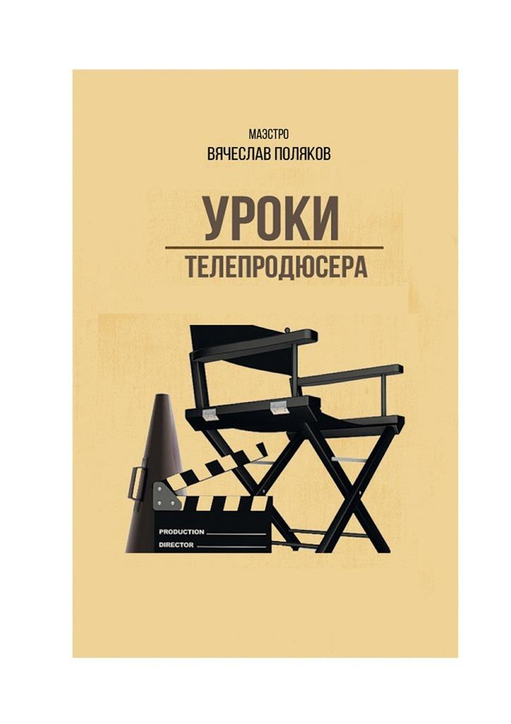 Вячеслав Петрович Поляков бесплатно