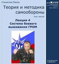 Махов, С. Ю.  - Лекция 4. Система боевого выживания ГРОМ