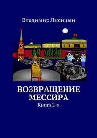 Лисицын, Владимир  - Возвращение мессира. Книга2-я