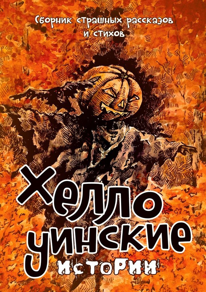 Надежда Гаврилова - Хеллоуинские истории. Сборник страшных рассказов и стихов