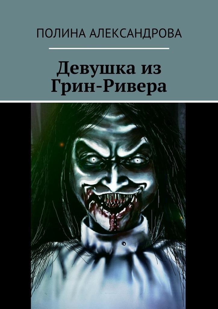 Полина Александрова - Девушка изГрин-Ривера