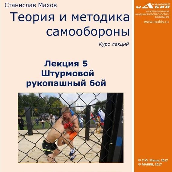 С. Ю. Махов Лекция 5. Штурмовой рукопашный бой купить футболку федерация армейский рукопашный бой в перми