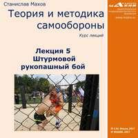 Махов, С. Ю.  - Лекция 5. Штурмовой рукопашный бой