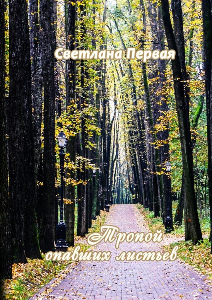 Светлана Первая Тропой опавших листьев. Сборник стихотворений светлана сырнева избранные стихи