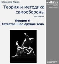 Махов, С. Ю.  - Лекция 6. Естественное орудие тела