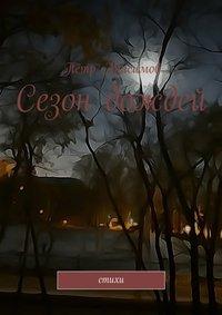 Анисимов, Пётр  - Сезон дождей. Стихи