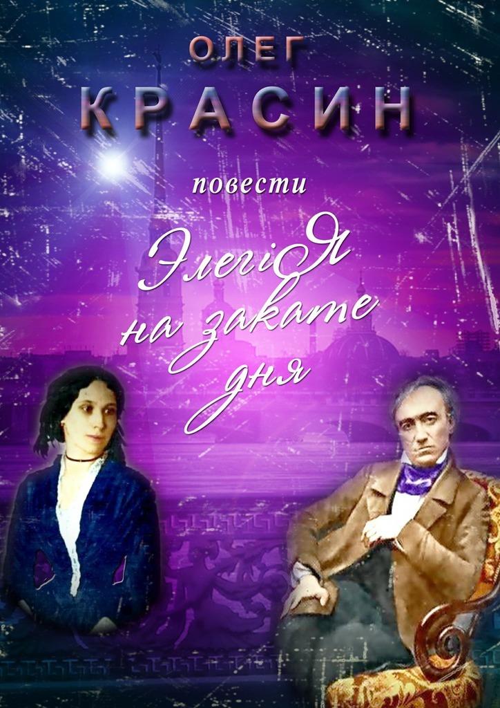 Олег Красин бесплатно