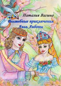 Вагина, Наталия Васильевна  - Волшебные приключения Лиль Либоны
