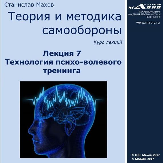 . Технология психо-волевого тренинга изменяется спокойно и размеренно