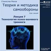 Махов, С. Ю.  - Лекция 7. Технология психо-волевого тренинга