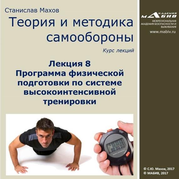 С. Ю. Махов Лекция 8. Программа физической подготовки по системе высокоинтенсивной тренировки поясница без боли уникальный изометрический тренинг