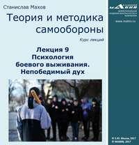 Махов, С. Ю.  - Лекция 9. Психология боевого выживания. Непобедимый дух