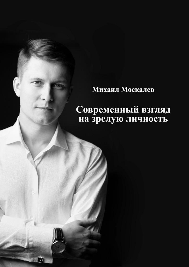 Михаил Москалев бесплатно