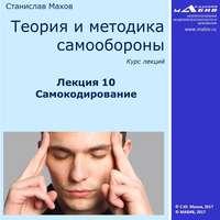 Махов, С. Ю.  - Лекция 10. Самокодирование