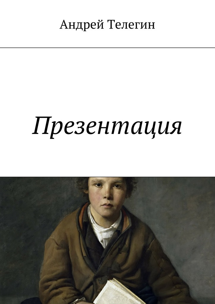 Андрей Телегин - Презентация