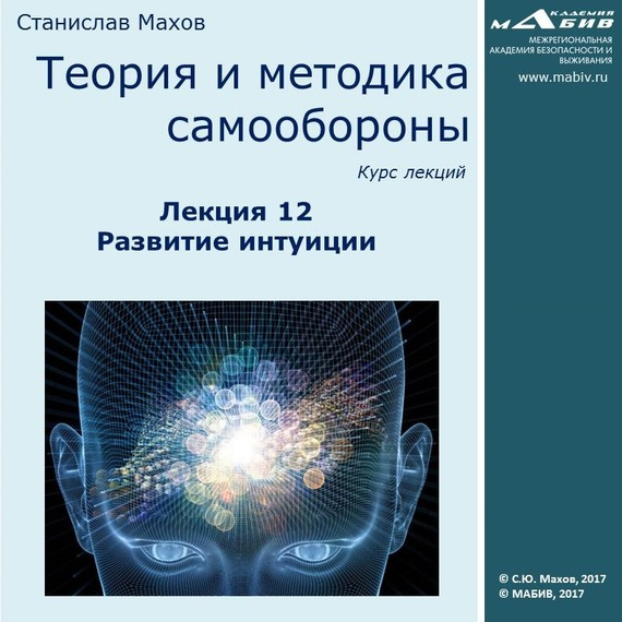 С. Ю. Махов Лекция 12. Развитие интуиции