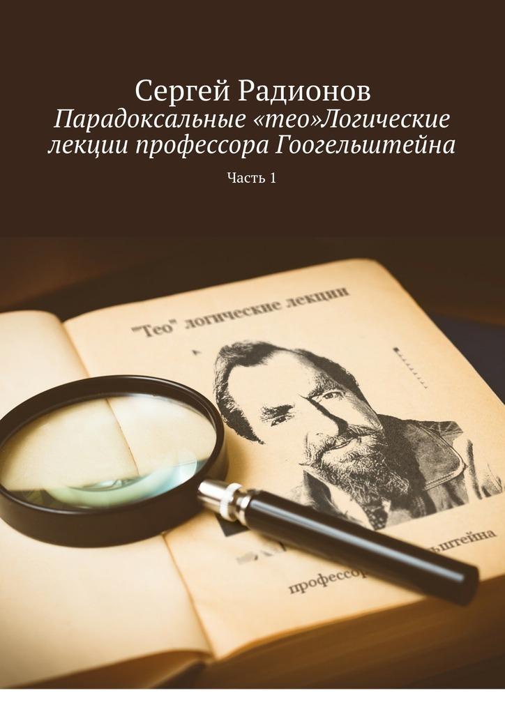 Сергей Радионов бесплатно
