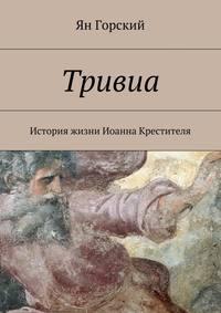 Горский, Ян  - Тривиа. История жизни Иоанна Крестителя