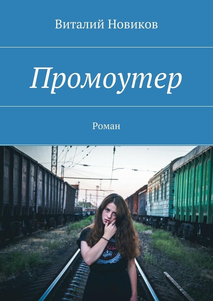 Виталий Новиков - Промоутер. Роман