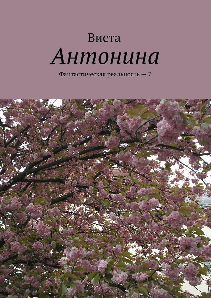 Виста - Антонина. Фантастическая реальность – 7
