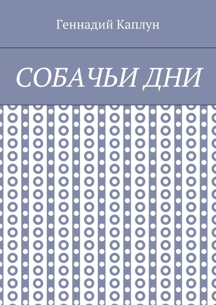 Геннадий Каплун Собачьи дни собачьи истории