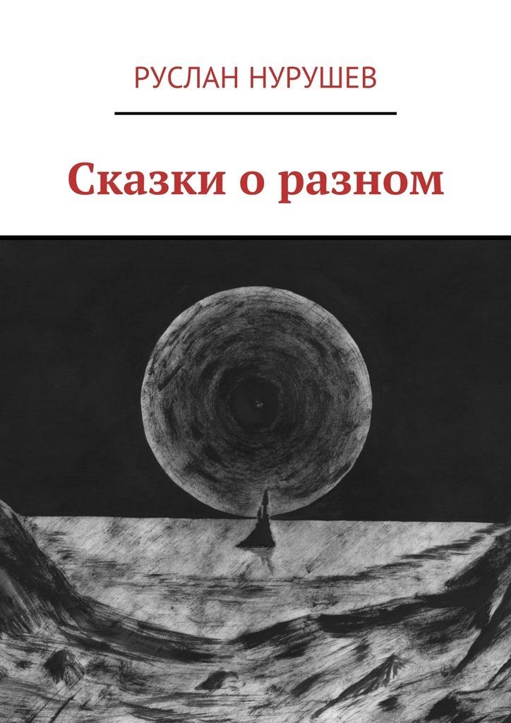 яркий рассказ в книге Руслан Нурушев