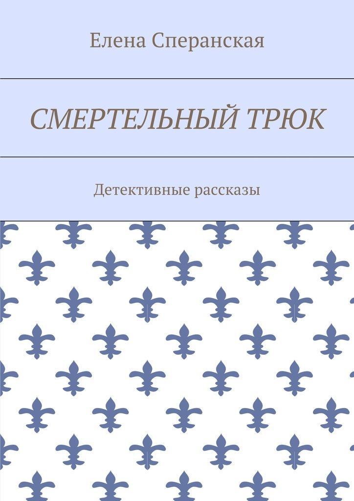Елена Борисовна Сперанская