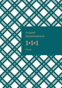 Барабанщиков, Андрей Васильевич  - 1+1=1. Роман
