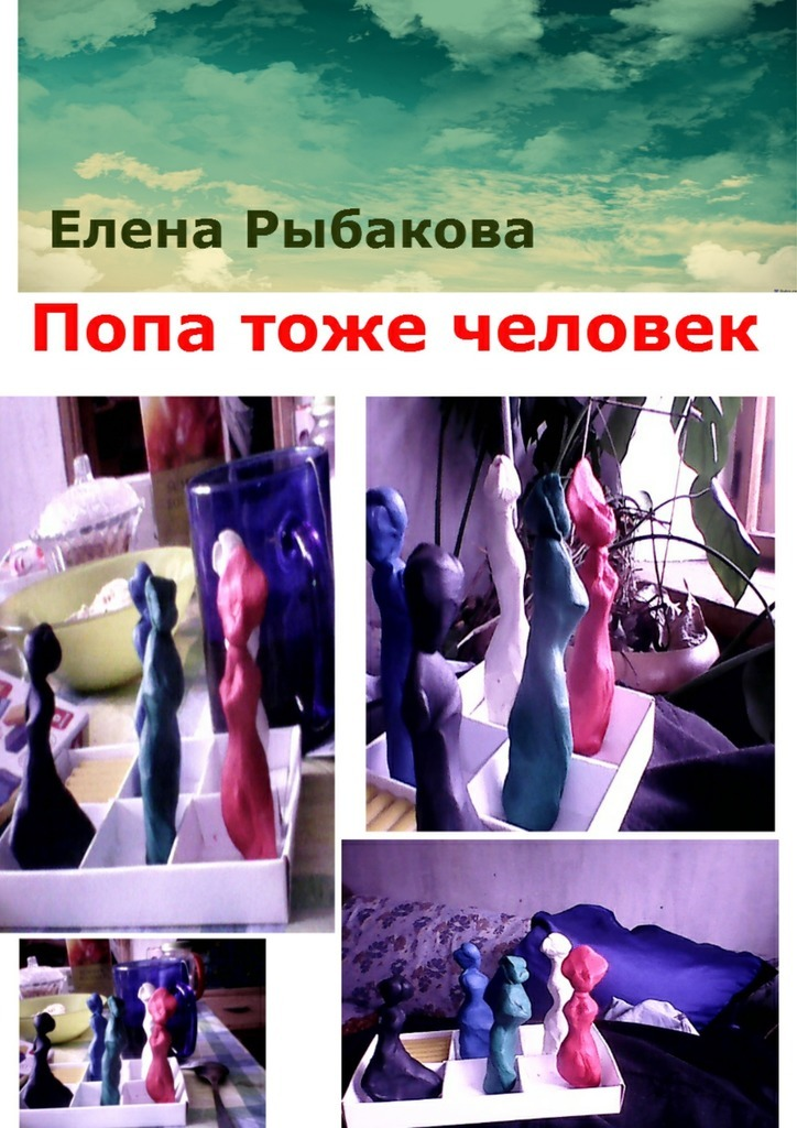 Елена Рыбакова Попа тоже человек нейрохирургия а п ромоданов н м мосийчук