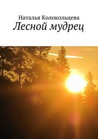 Колокольцева, Наталья  - Лесной мудрец