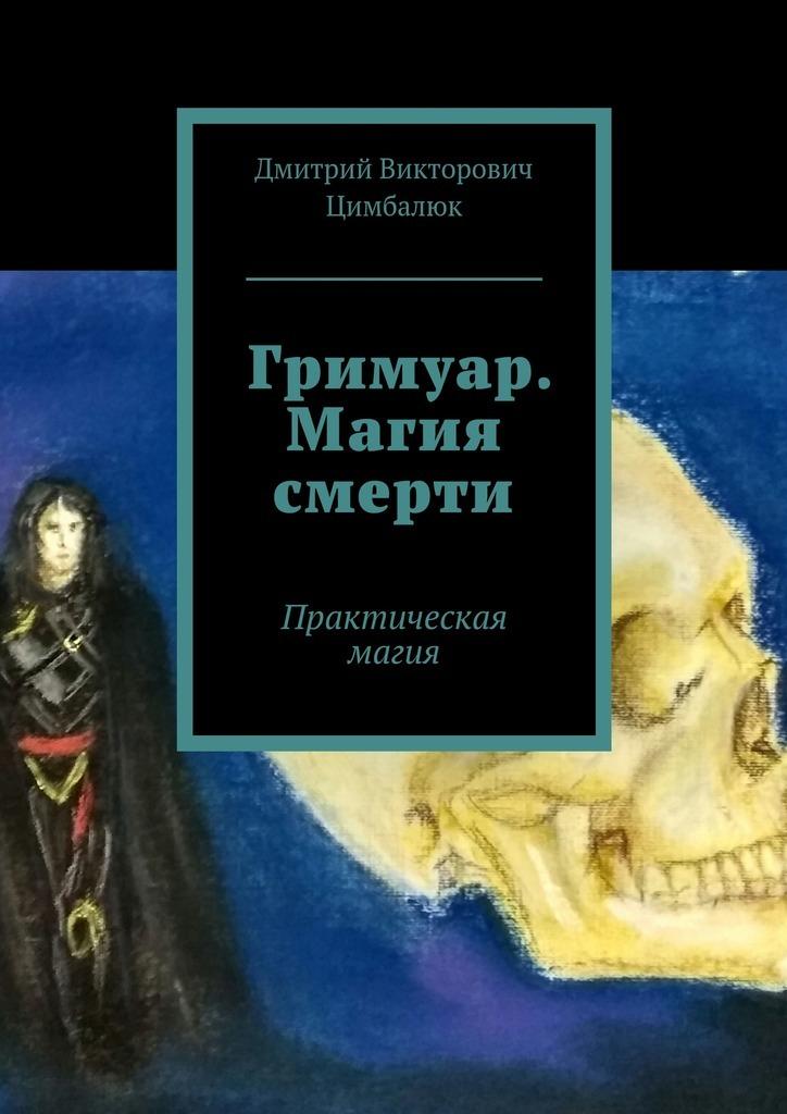 напряженная интрига в книге Дмитрий Викторович Цимбалюк